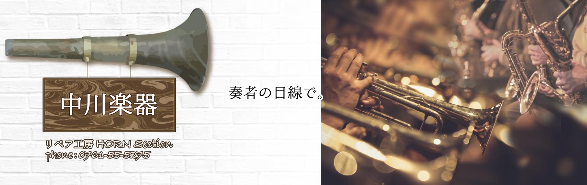 中川楽器-奏者の目線で-